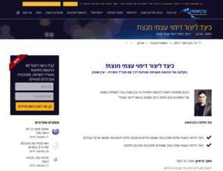 winnersimage.co.il screenshot
