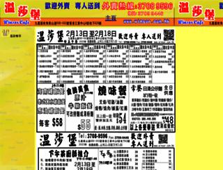 winsor.com.hk screenshot