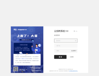 wintalent.cn screenshot