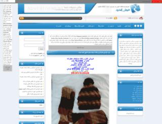winterput.lineblog.ir screenshot