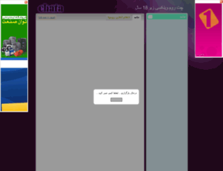 winx.chata.ir screenshot
