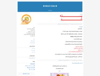 winx2club.blogfa.com screenshot