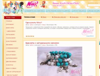 winx4u.ru screenshot
