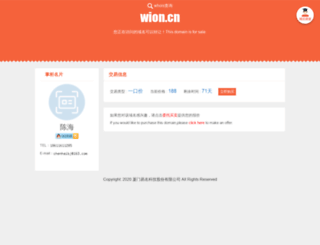 wion.cn screenshot