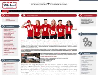 wirbel-rus.ru screenshot