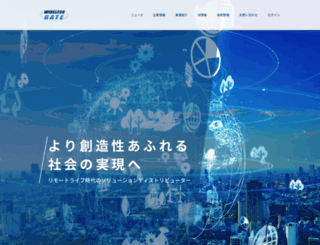 wirelessgate.co.jp screenshot