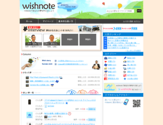 wish-note.com screenshot