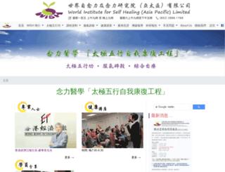 wishasiapacific.com.hk screenshot