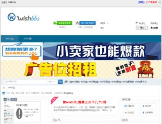wishbbs.cn screenshot