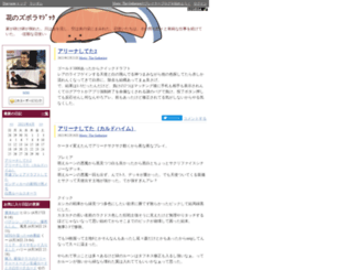 wishes4prca.diarynote.jp screenshot