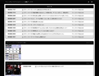 witcher3.warotamaker.com screenshot