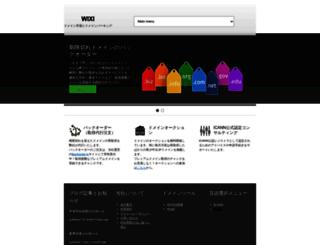 wixi.jp screenshot