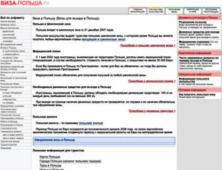 wiza.polska.ru screenshot