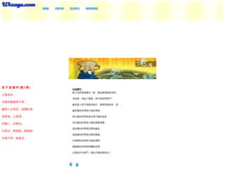 wizage.com screenshot