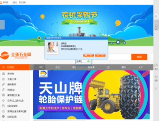 wjw.com.cn screenshot