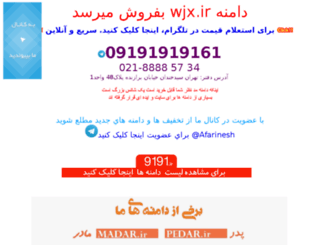 wjx.ir screenshot
