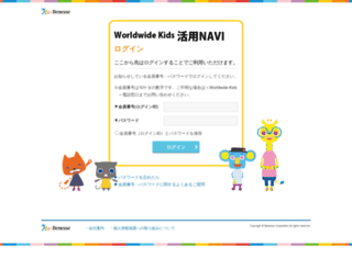 wk.benesse.ne.jp screenshot