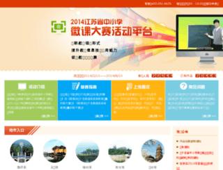 wk.jse.edu.cn screenshot