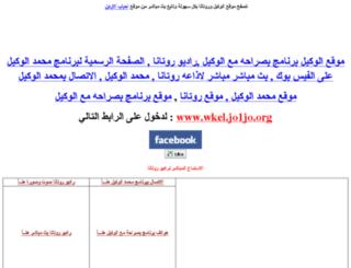 wkel.jo1jo.com screenshot