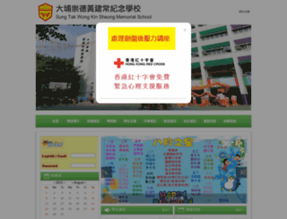 wks.edu.hk screenshot