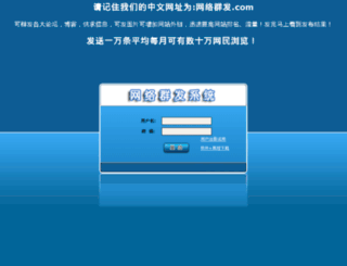 wl.6610086.cn screenshot