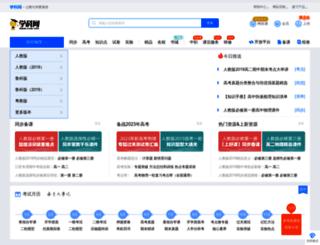 wl.zxxk.com screenshot