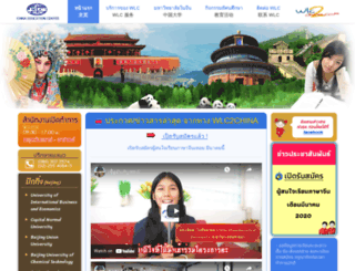 wlc2china.com screenshot