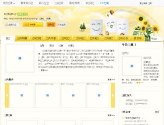 wlchild.ankang06.org screenshot