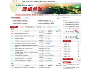 wlwz.hcwang.cn screenshot