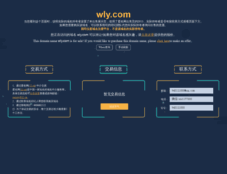 wly.com screenshot