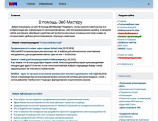 wm-help.net screenshot