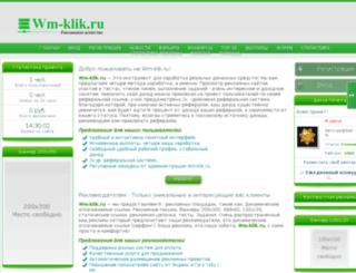wm-klik.ru screenshot