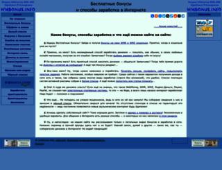 wmbonus.info screenshot