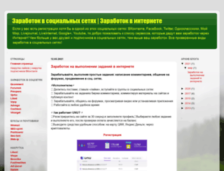 wminterzar.blogspot.ru screenshot