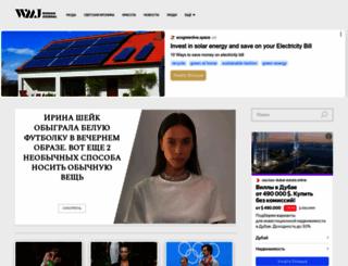 wmj.ru screenshot