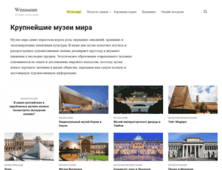 wmuseum.ru screenshot