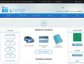 wmzclick.ru screenshot