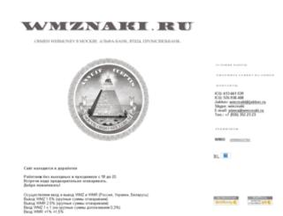 wmznaki.ru screenshot