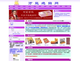 wnjzw.com screenshot