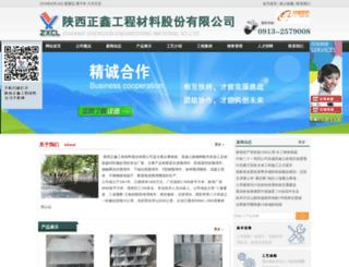 wnzhengxin.cn screenshot