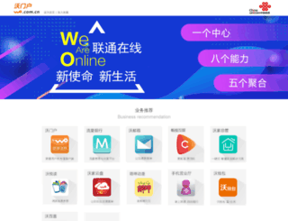 wo.com.cn screenshot