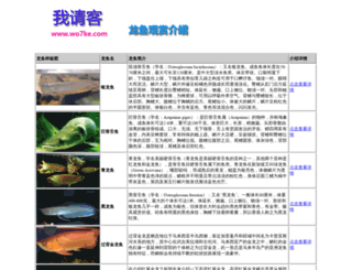 wo7ke.com screenshot
