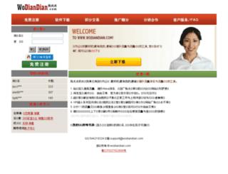 wodiandian.com screenshot