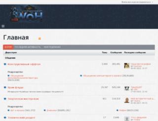 woh.ru screenshot