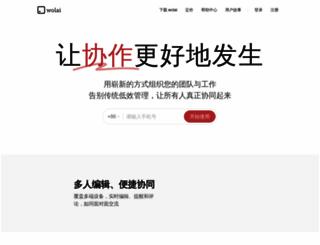 wolai.com screenshot