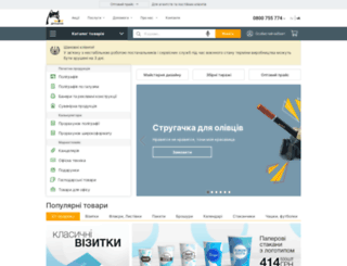 wolf.ua screenshot