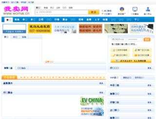 womai.cn screenshot