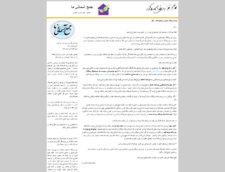 womanart-2.blogfa.com screenshot
