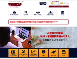 womanstaff.co.jp screenshot