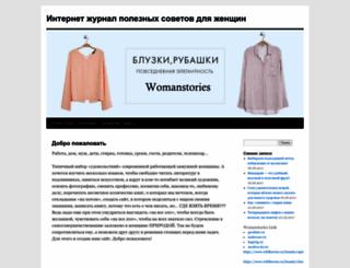 womanstories.ru screenshot